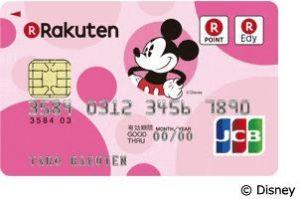 楽天PINKカードのディズニーデザイン