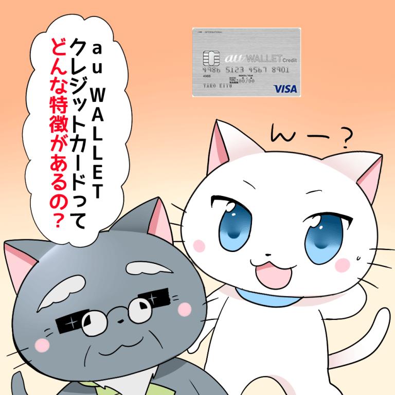 白猫が博士に「au WALLETクレジットカードってどんな特徴があるの?」と聞いているイラスト(背景にau WALLETクレジットカード)