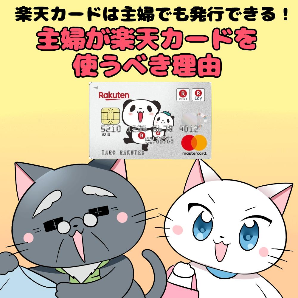 イラスト文字で 「楽天カードは主婦でも発行できる!主婦が楽天カードを使うべき理由」 と記載し、下に博士と白猫がいるイラスト(背景に楽天カード)
