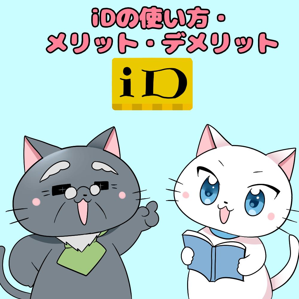 イラスト文字で 「iDの使い方・メリット・デメリット」 と記載し、下に白猫と博士のイラスト(背景にiDのロゴ)