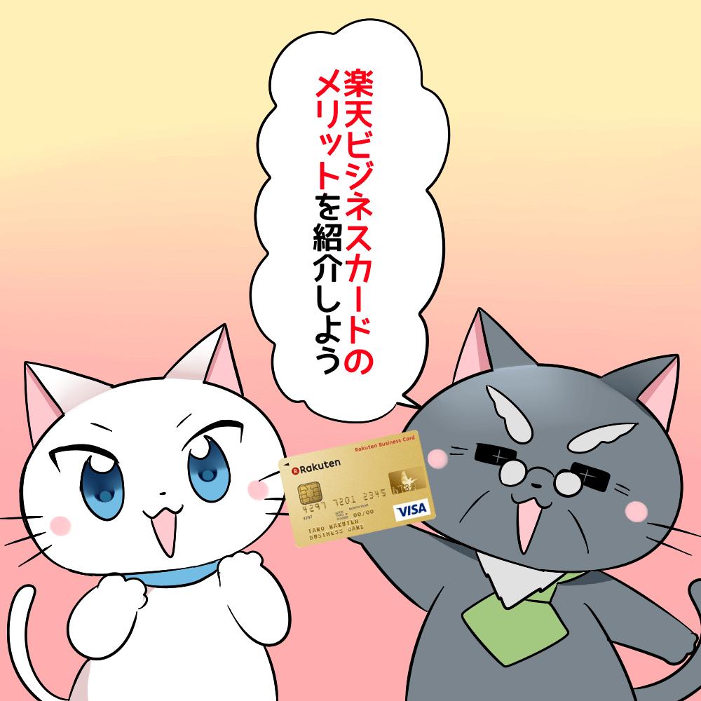 博士が楽天ビジネスカードを持ちながら 「楽天ビジネスカードのメリットを紹介しよう。」 と白猫に言っているイラスト