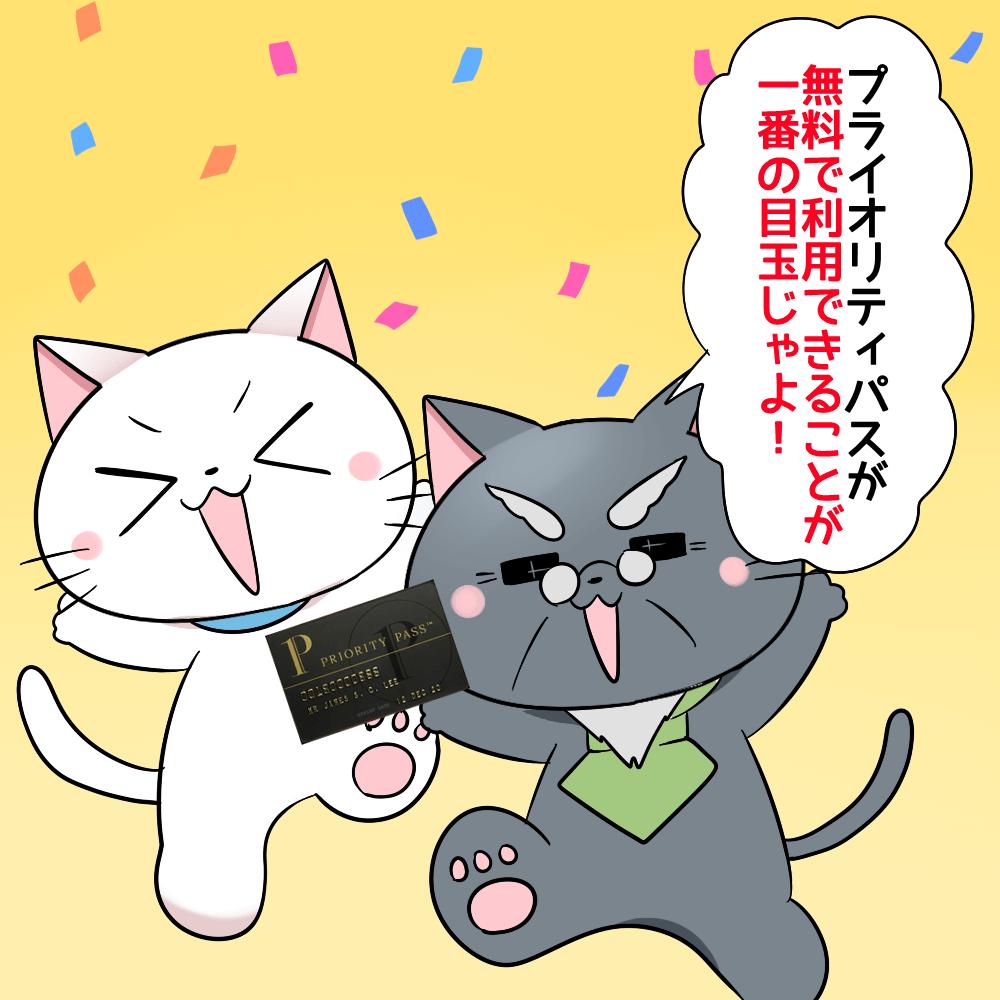 博士がプライオリティパスを持ちながら 「プライオリティパスが無料で利用できることが一番の目玉じゃよ!」 と白猫と騒いでいるイラスト