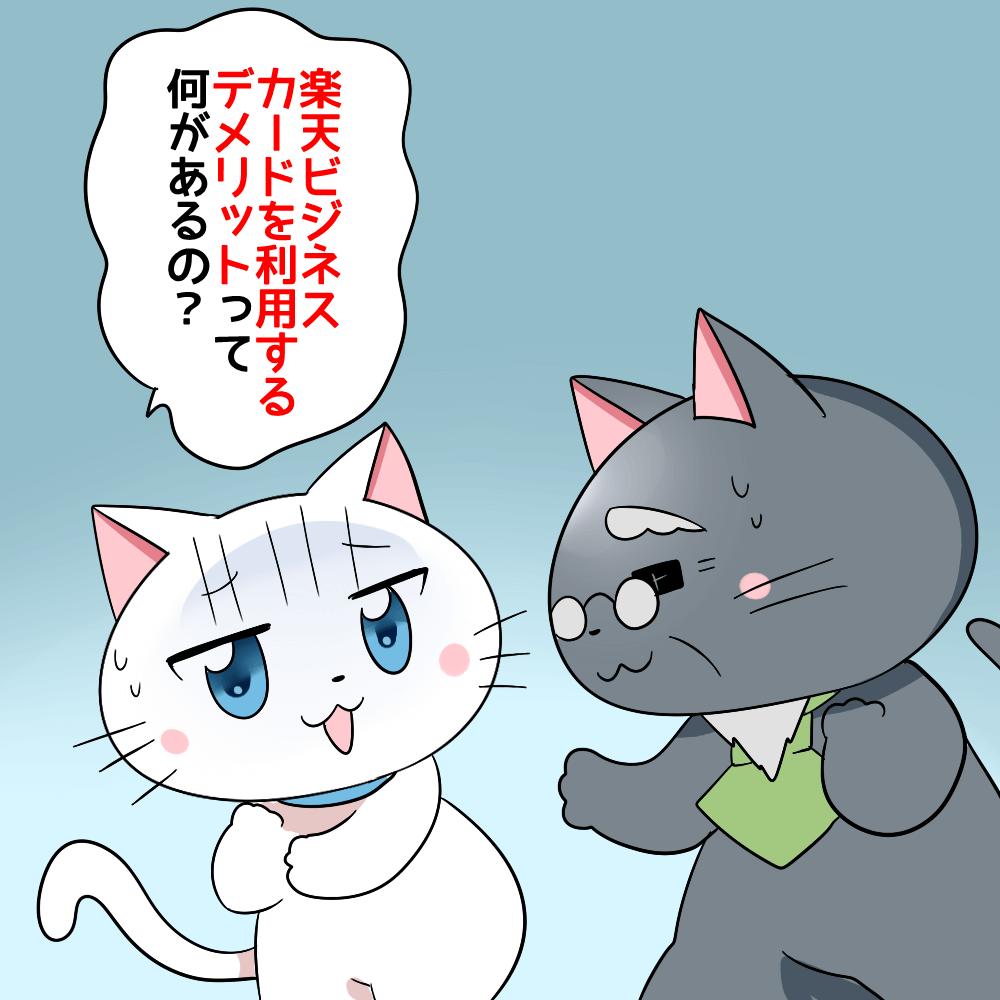 白猫が博士に 「楽天ビジネスカードを利用するデメリットって何があるの?」 と疑いながら聞いているイラスト