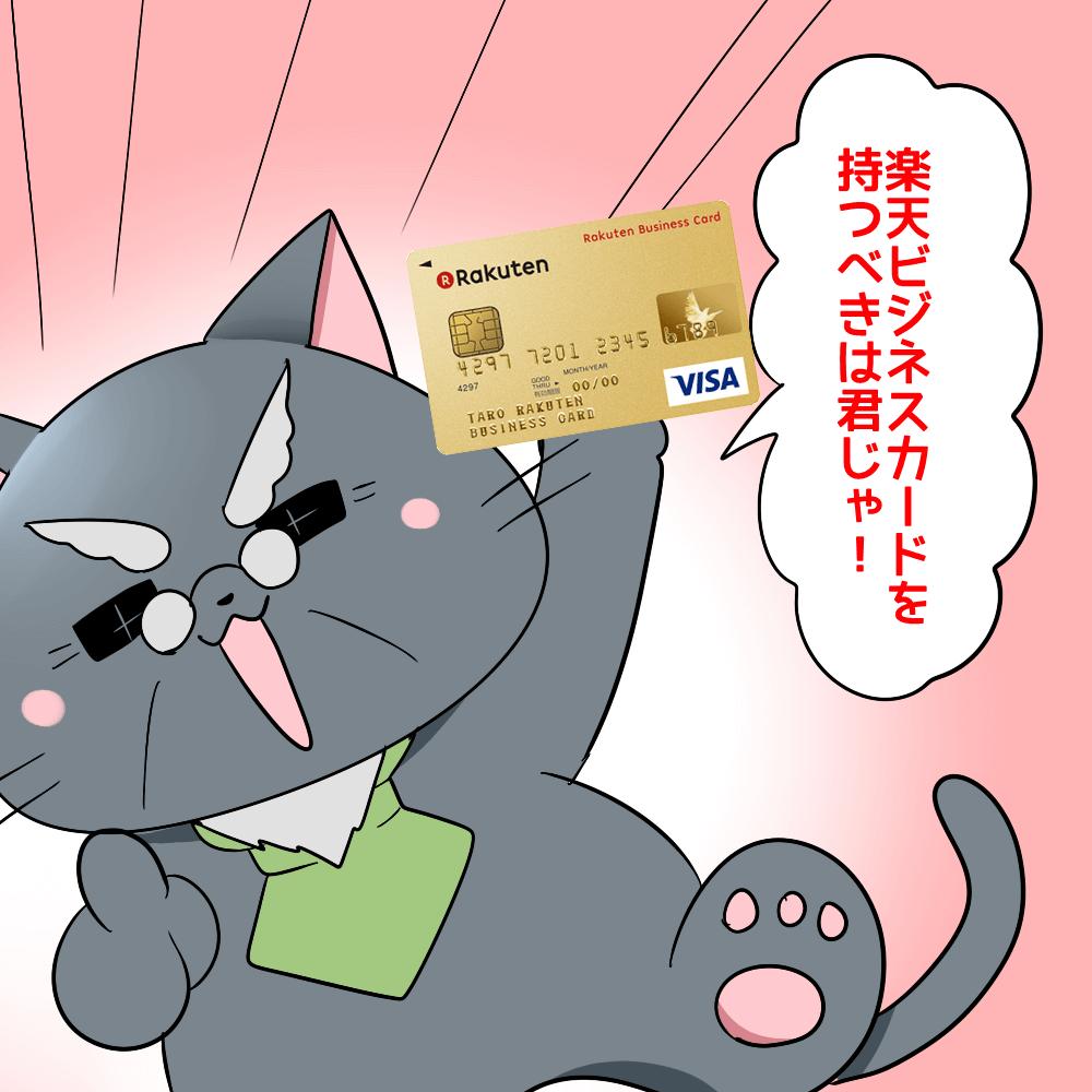 博士が楽天ビジネスカードを持ちながら 「楽天ビジネスカードを持つべきは君じゃ!」 と強く言っているイラスト