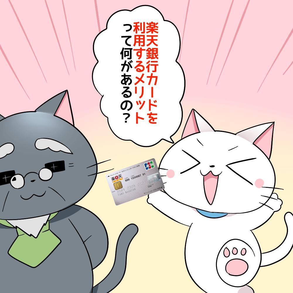白猫が楽天銀行カードを持ちながら博士に 「楽天銀行カードを利用するメリットって何があるの?」 と言っているイラスト