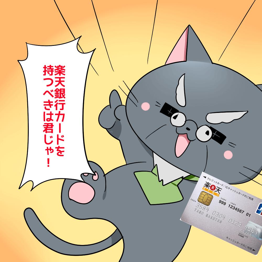 博士が楽天銀行カードを持ちながら 「楽天銀行カードを持つべきは君じゃ!」 と強く言っているイラスト