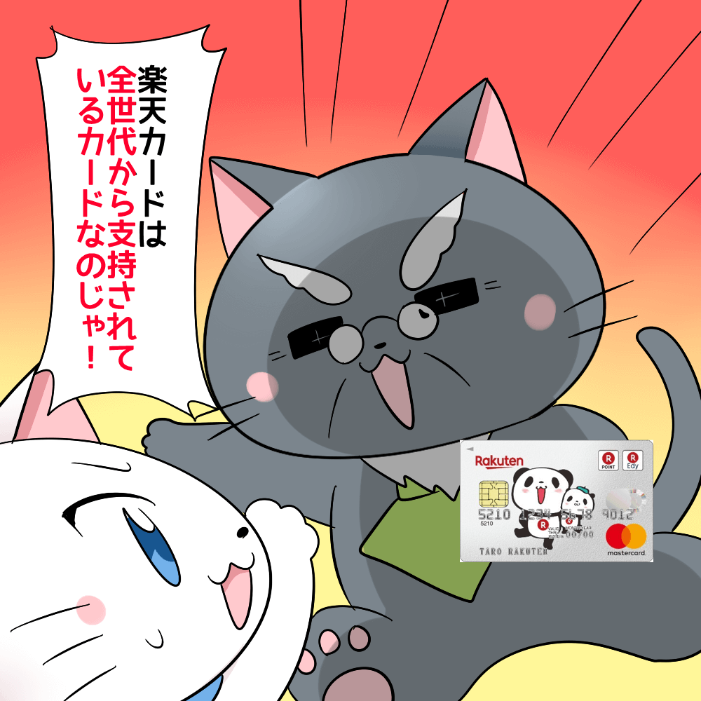 博士が楽天カードを持ちながら白猫に 「楽天カードは全世代から支持されているカードなのじゃ!」 と迫力ある感じで言っているイラスト
