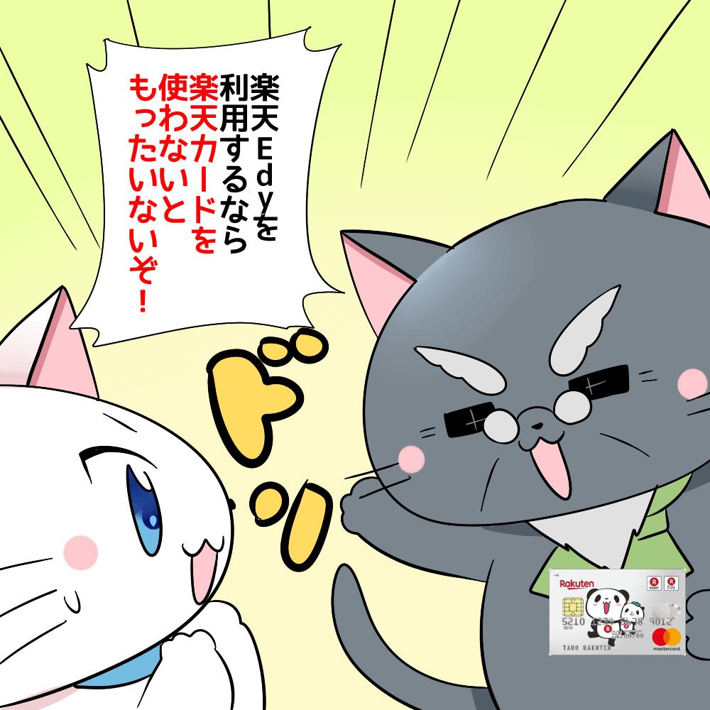 博士が楽天カードを持ちながら白猫に 「楽天Edyを利用するなら楽天カードを使わないともったいないぞ!」 と言っているイラスト