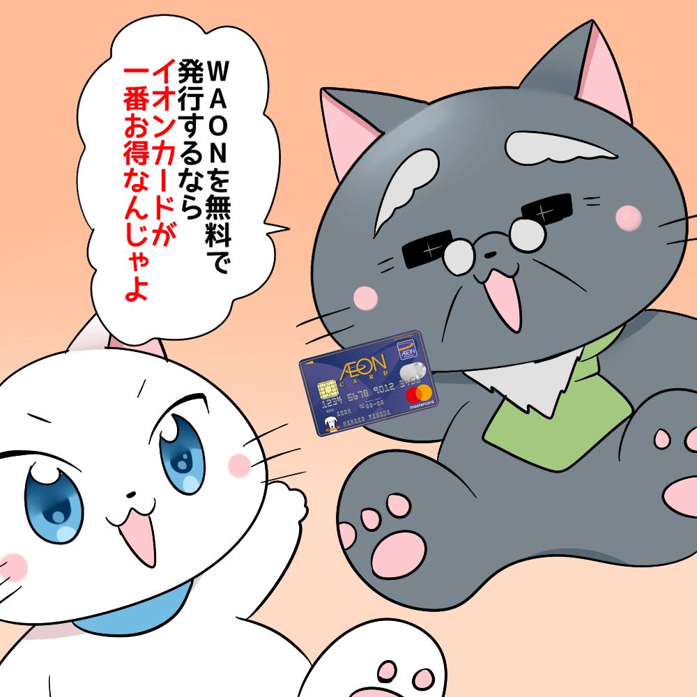 博士がイオンカード(WAON一体型)を持ちながら 「WAONを無料で発行するならイオンカードが一番お得なんじゃよ。」 と白猫に言っているイラスト