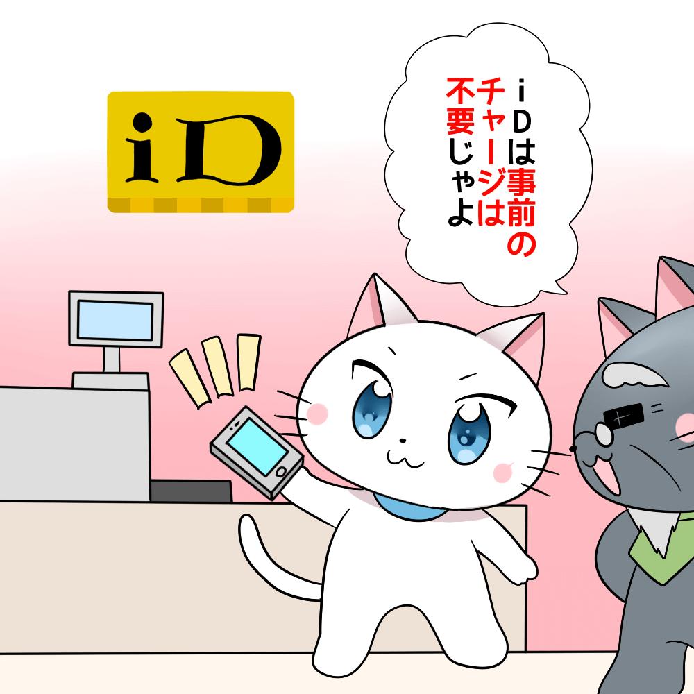 白猫がおサイフケータイをレジで使っているイラストと 後ろで博士が「iDは事前のチャージは不要じゃよ。」 と言っているイラスト(背景にiDのロゴ)