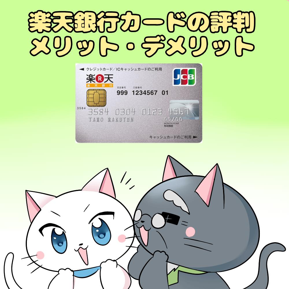 イラスト文字で 「楽天銀行カードの評判・メリット・デメリット」 と記載し、下に白猫と博士がいるイラスト(背景に楽天銀行カード)