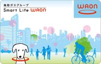 鳥取ガスグループ Smart Life WAON