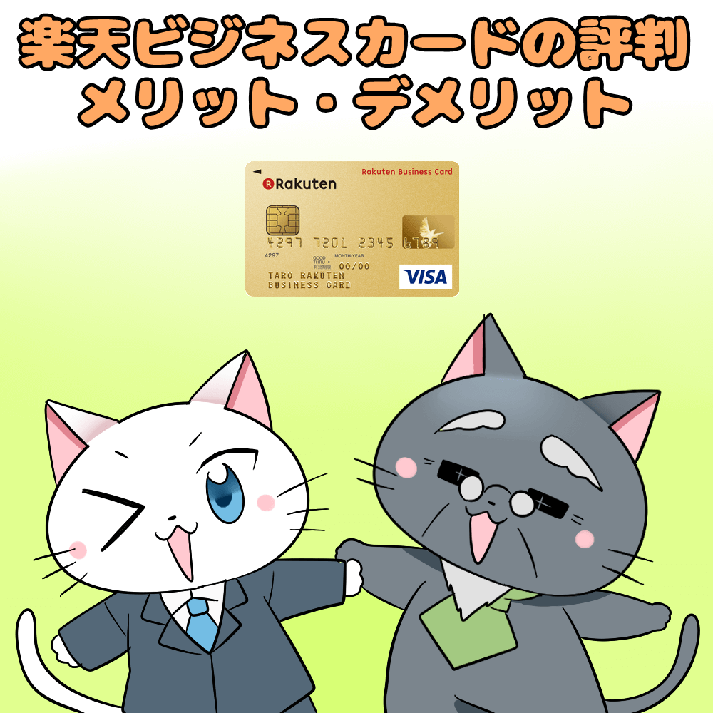 イラスト文字で 「楽天ビジネスカードの評判・メリット・デメリット」 と記載し、下に白猫と博士がいるイラスト(背景に楽天ビジネスカード)