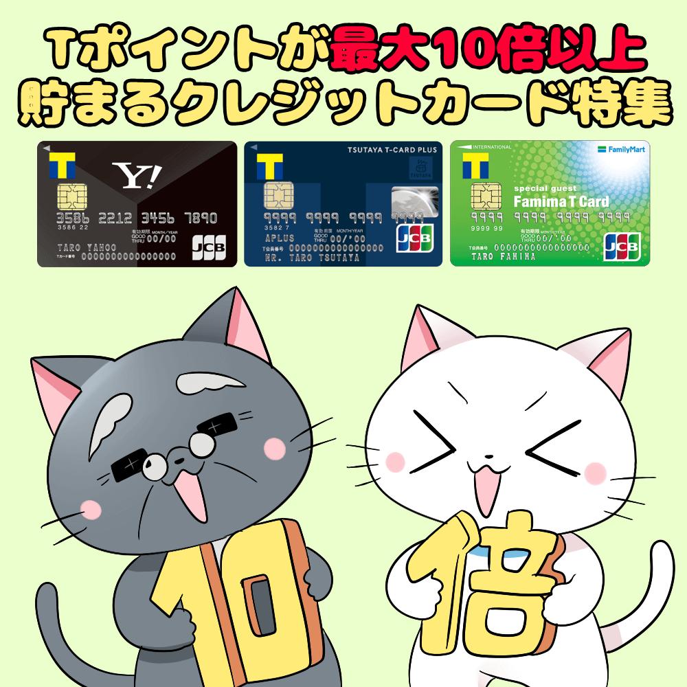 イラスト文字で 「Tポイントが最大10倍以上貯まるクレジットカード特集」 と記載し、下に白猫と博士がいるイラスト(背景にYahoo!JAPANカード、Tカードプラス、ファミマTカード)