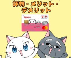 イラスト文字で 「楽天PINKカードの評判・メリット・デメリット」 と記載し、下に白猫と博士がいるイラスト(背景に楽天銀行カード)