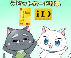 イラスト文字で 「iD付帯のプリペイドカード・デビットカード特集」 と記載し、下に白猫と博士がいるイラスト(背景にdカードプリペイド、iDのロゴ)
