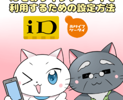 イラスト文字で 「iDをおサイフケータイで利用するための設定方法」 と記載し、下に白猫と博士がいるイラスト(背景にiDとおサイフケータイのロゴ)