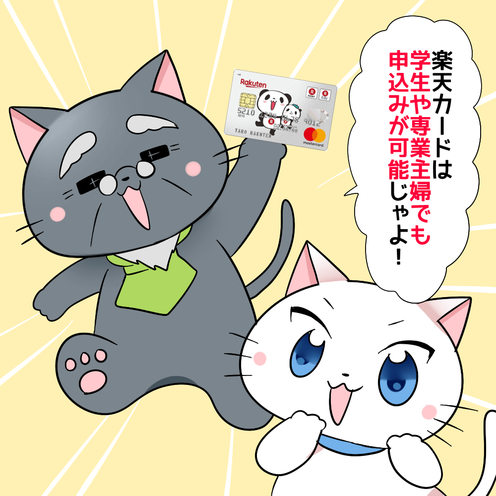 博士が楽天カードを持ちながら白猫に 「楽天カードは学生や専業主婦でも申込みが可能じゃよ!」 と言っているイラスト