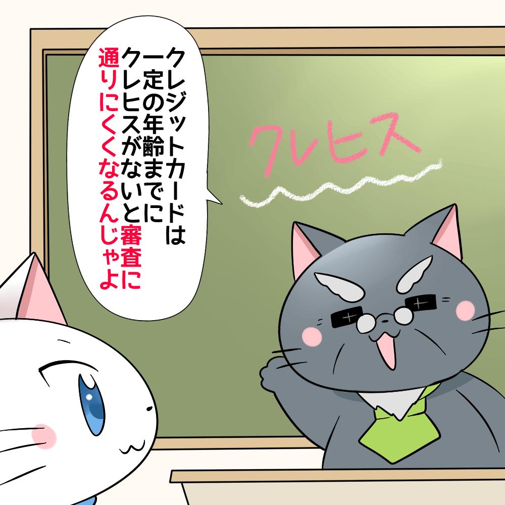 博士が白猫に 「クレジットカードは一定の年齢までにクレヒスがないと審査に通りにくくなるんじゃよ。」 と黒板を前に言っているイラスト