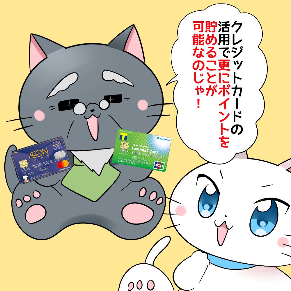 博士がファミマTカードとイオンカードを持ちながら白猫に 「クレジットカードの活用で更にポイントを貯めることが可能なのじゃ!」 と言っているイラスト