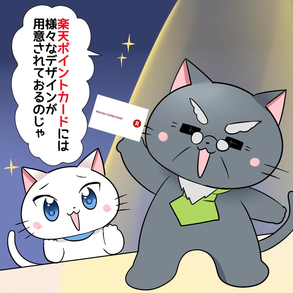 博士が楽天ポイントカード持ちながら白猫に 「楽天ポイントカードには様々なデザインが用意されておるのじゃ。」 と言っているイラスト
