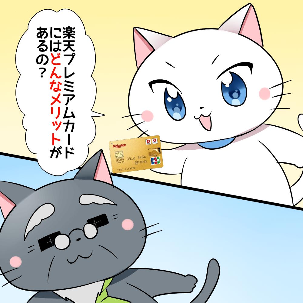 白猫が楽天プレミアムカードを持ちながら博士に 「楽天プレミアムカードにはどんなメリットがあるの?」 と聞いているイラスト