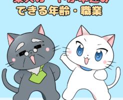 イラスト文字で 「楽天カードが申込みできる年齢・職業」 と記載し、下に白猫と博士がいるイラスト