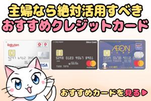 主婦なら絶対活用すべきおすすめクレジットカードのバナー