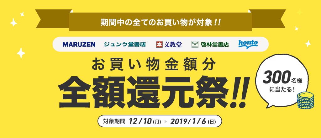 実施店舗・電子書籍ストア・本の通販ストア共通キャンペーンで全額返金祭!