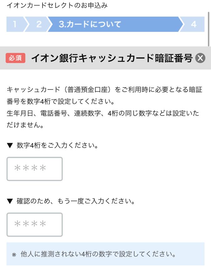 イオン銀行キャッシュカード暗証番号
