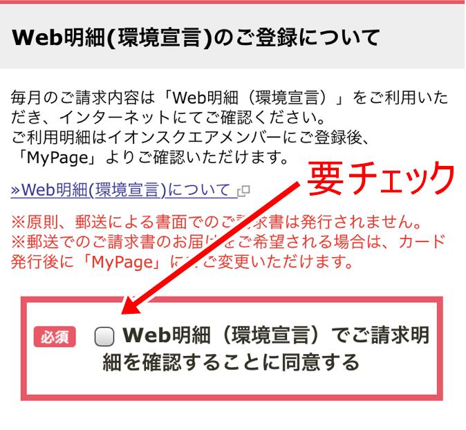 Web明細のご登録について