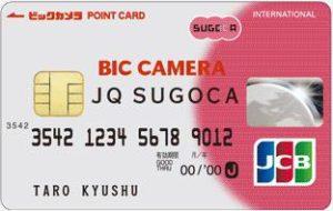 ビックカメラ JQ SUGOCA