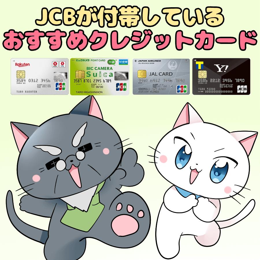 イラスト文字で 『JCBが付帯しているおすすめクレジットカード』 と記載し、以下のカードを背景に。 ・楽天カード ・ヤフーカード ・JALカード ・ビックカメラSuicaカード