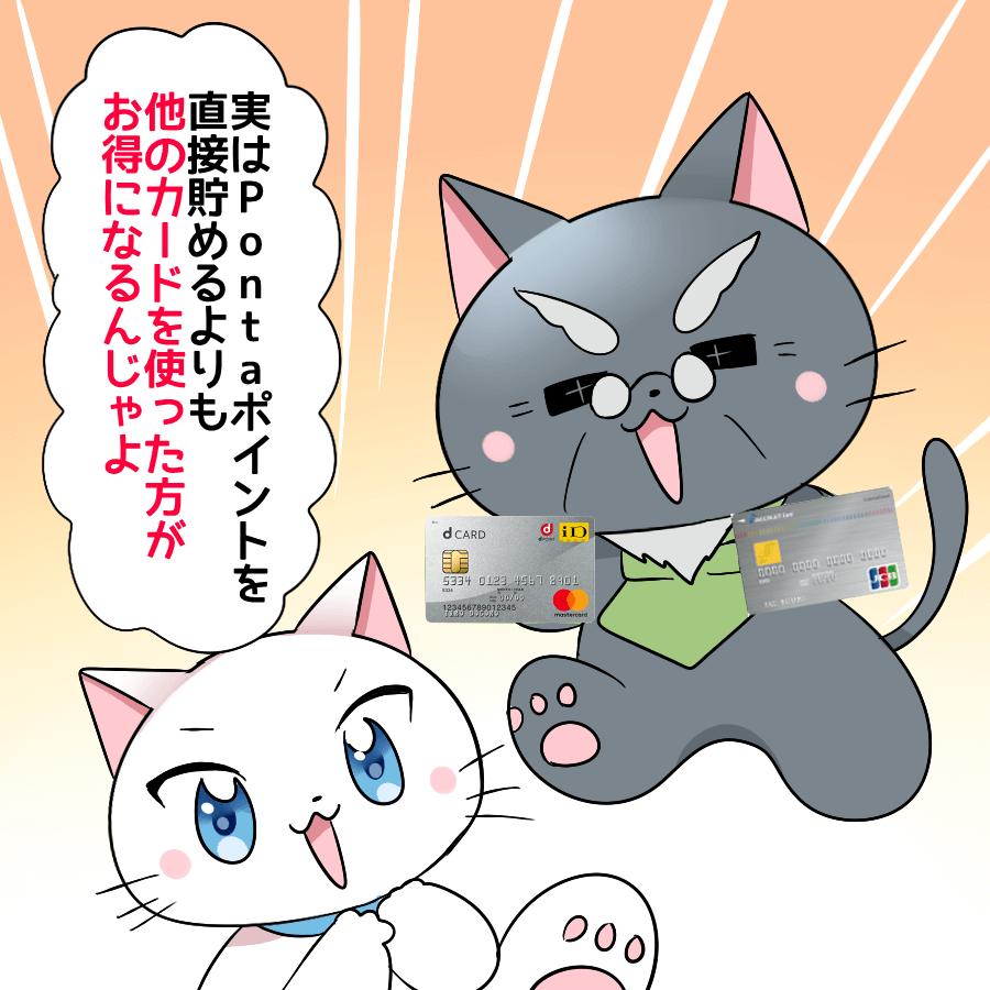 博士がdカードとリクルートカードを持ちながら白猫に 『実はPontaポイントを直接貯めるよりも、他のカードを使った方がお得になるんじゃよ。』 と言っているイラスト