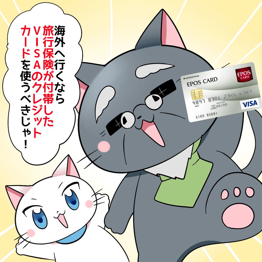 博士がエポスカードを持ちながら白猫に 『海外へ行くなら旅行保険が付帯したVISAのクレジットカードを使うべきじゃ!』 と言っているイラスト