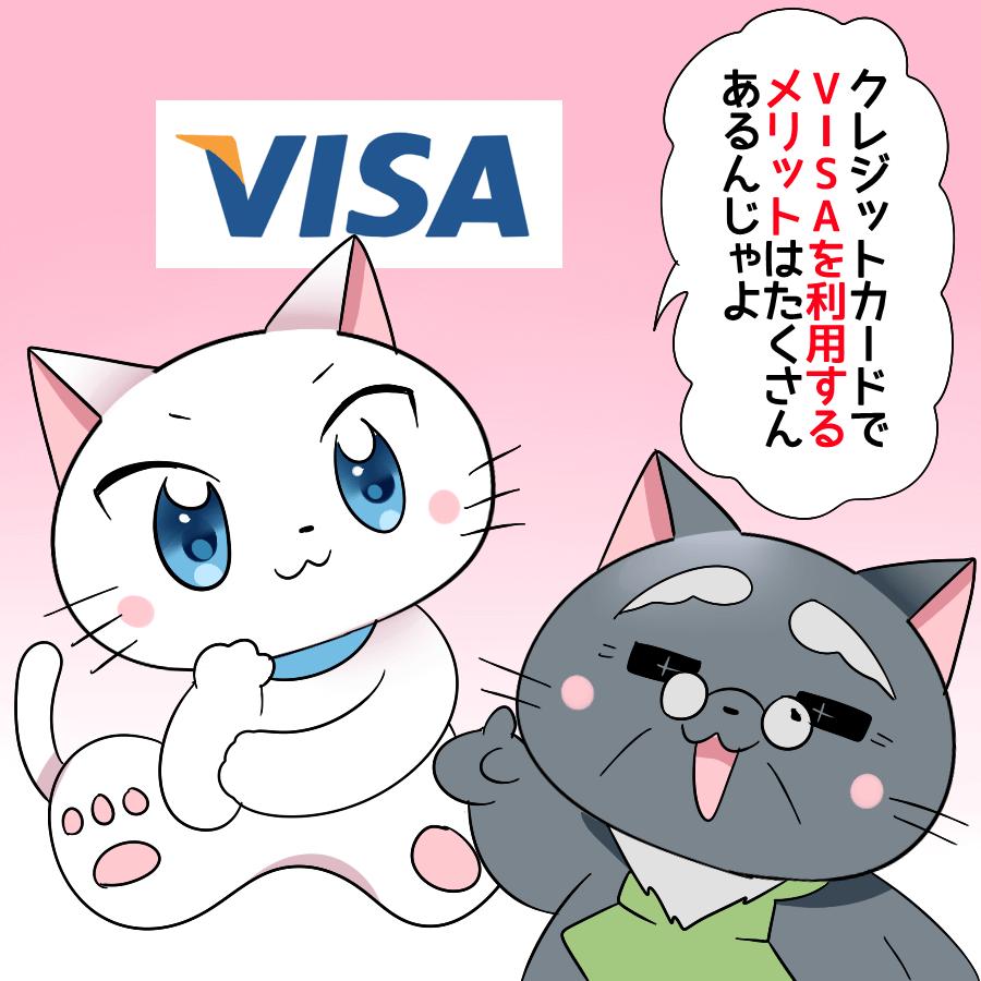 博士が白猫に 『クレジットカードでVISAを利用するメリットはたくさんあるんじゃよ。』 と言っているイラスト(背景にVISAのロゴ)