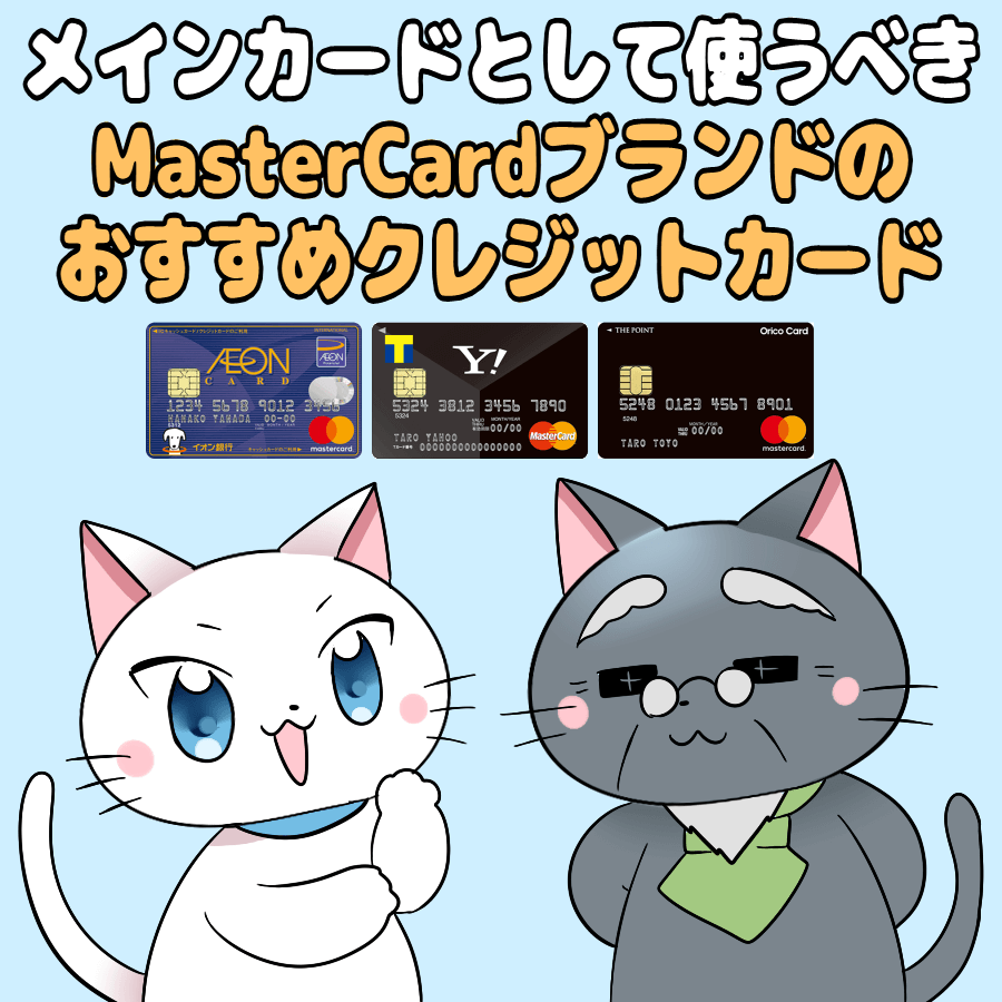 イラスト文字で 『メインカードとして使うべきMasterCardブランドのおすすめクレジットカード』 と記載し、背景に以下のカード。(国際ブランドはMasterCardで) ・オリコカード・ザ・ポイント ・ ヤフーカード ・ 楽天カード