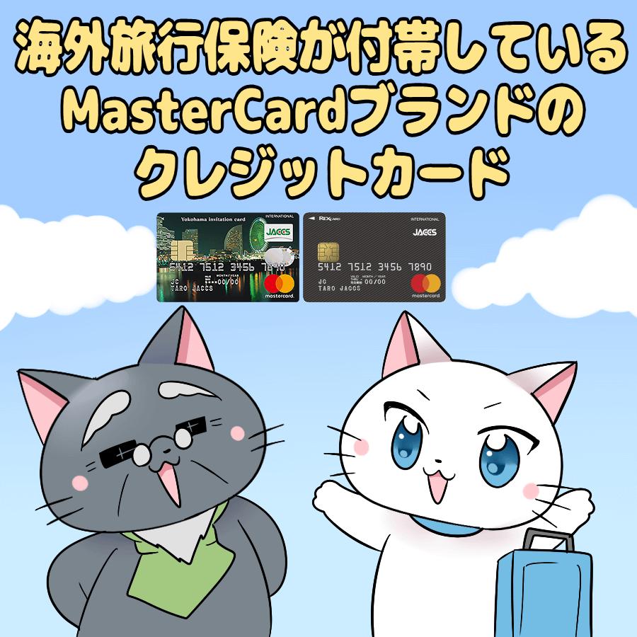 イラスト文字で 『海外旅行保険が付帯しているMasterCardブランドのクレジットカード』 と記載し、背景に以下のカード ・REXカード ・横浜インビテーションカード