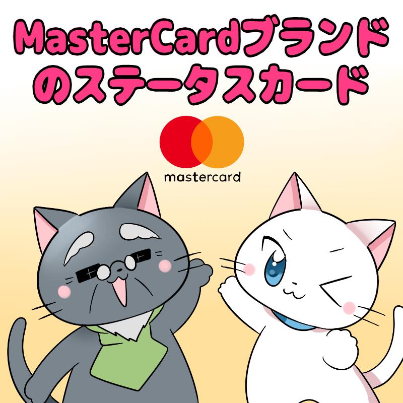 イラスト文字で 『MasterCardブランドのステータスカード』 と記載し、下に博士と白猫がいるイラスト