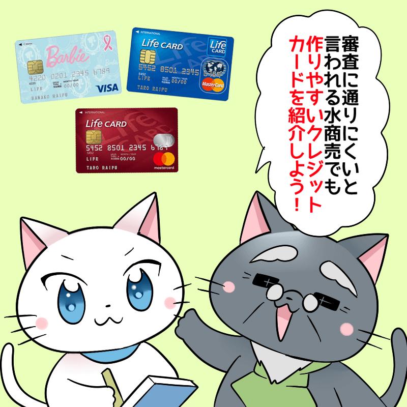 博士が白猫に 『審査に通りにくいと言われる水商売でも作りやすいクレジットカードを紹介しよう!』 と言っているイラスト。(背景にライフカード、Barbieカード、ライフカード(ルージュ))
