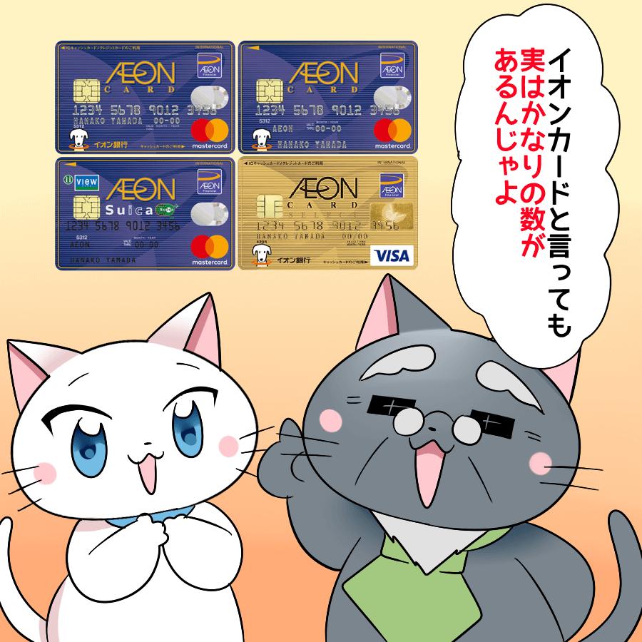 博士が白猫に 『イオンカードと言っても実はかなりの数があるんじゃよ。』 と言っているイラスト(背景にイオンカードセレクト、イオンカード(WAON一体型)、イオンカードSuica、イオンゴールドカード)