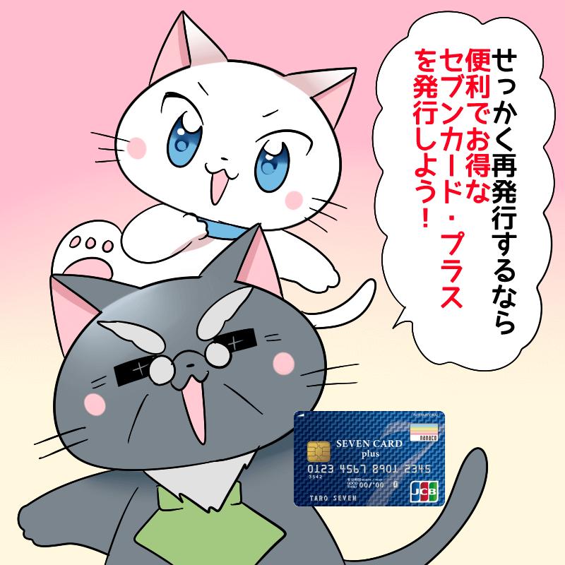 博士がセブンカード・プラスを持ちながら 『せっかく再発行するなら便利でお得なセブンカード・プラスを発行しよう!』 と白猫に言っているイラスト