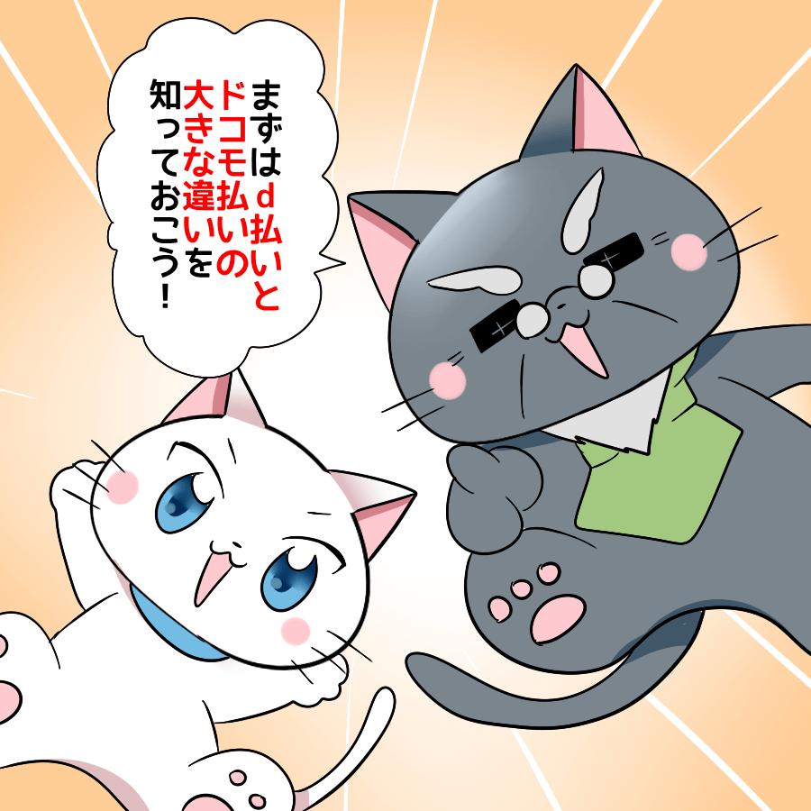 博士が白猫に 『まずはd払いとドコモ払いの大きな違いを知っておこう!』 と言っているイラスト
