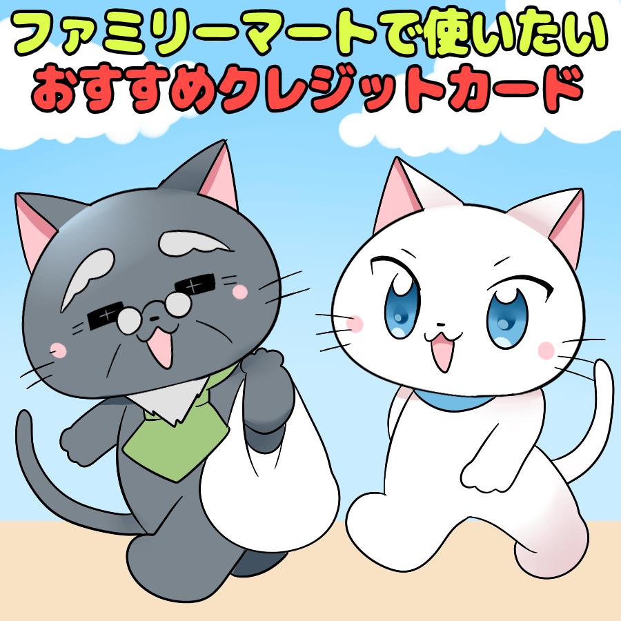 イラスト文字で 『ファミリーマートで使いたいおすすめクレジットカード』 と記載し、下に博士と白猫がいるイラスト