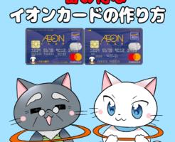 イラスト文字で 『一番お得なイオンカードの作り方』 と記載し、下に博士と白猫がいるイラスト(背景にイオンカードセレクトとWAON一体型イオンカード)