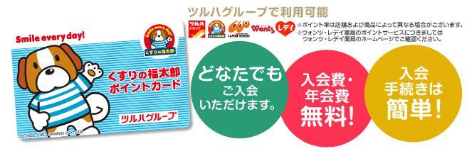 くすりの福太郎ポイントカード