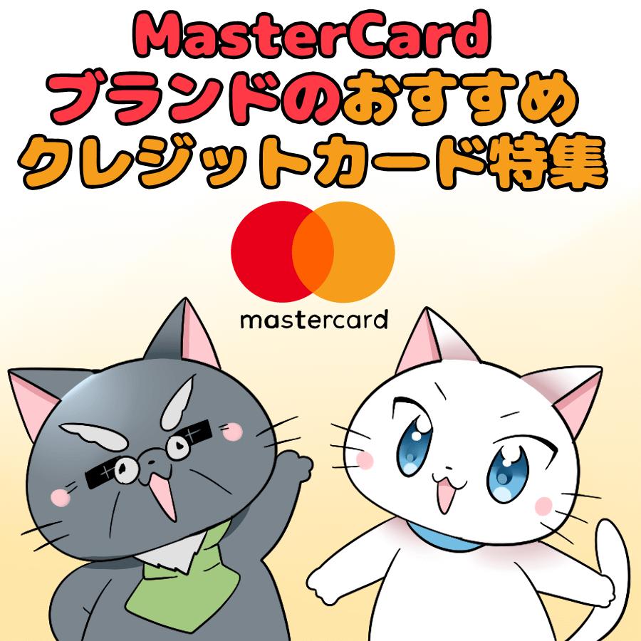 イラスト文字で 『MasterCardブランドのおすすめクレジットカード特集』 と記載し、下に博士と白猫がいるイラスト(背景にMasterCardのロゴ)