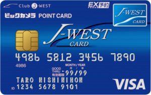 ビックカメラJ-WESTカード