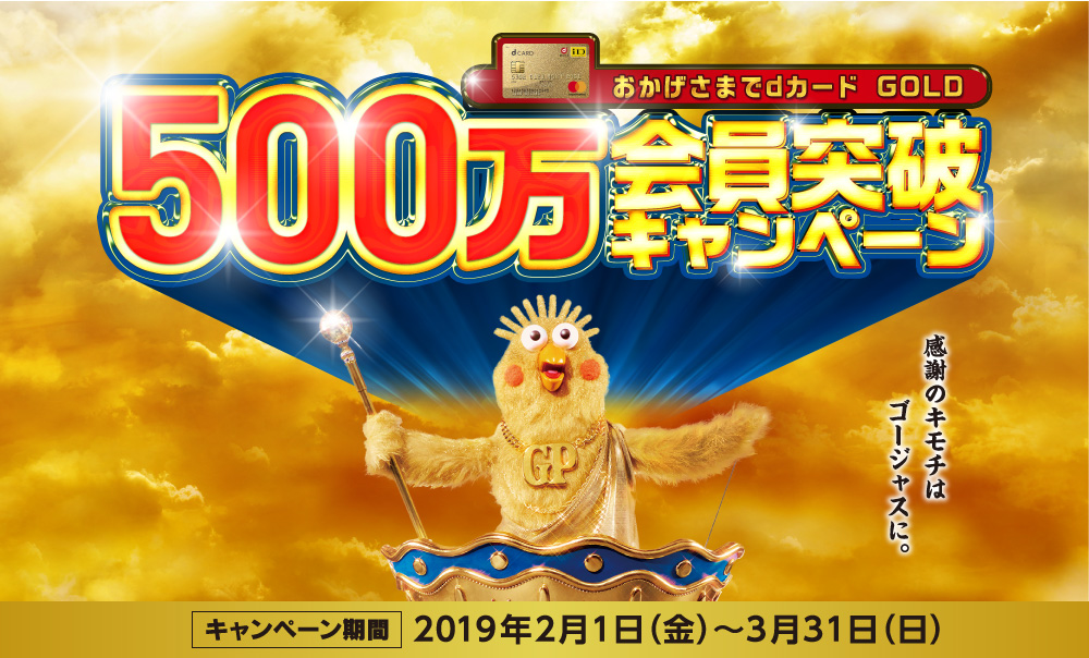 dカード GOLD500万人突破