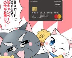 REXカードの入会キャンペーン